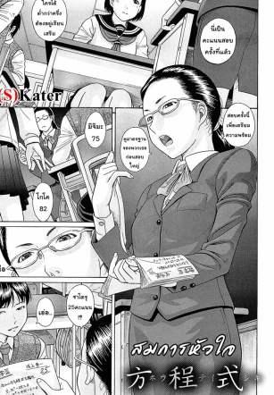สมการหัวใจ – [Hashida Mamoru] Hoteishiki (Mizuno Rina [Ryuusyutsu])